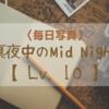 真夜中のMid Night 写真投稿 ~10日目~