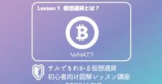 初心者でも3分で理解!仮想通貨とは何かを簡単にわかりやすく図解・解説