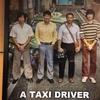 韓国映画『タクシー運転手-約束は海を越えて』