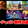 テヨンジャパンがTGSに合わせて新作を一挙6本発表ッ!
