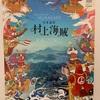 しまなみ海道 村上海賊ミュージアムへ