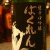 『ばくれん』名前もラベルもインパクト大。「くどき上手」の蔵が造る、超辛口の吟醸酒。