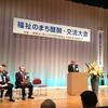 京都市醍醐交流会館で、「福祉のまち醍醐・交流大会」が開催されました。