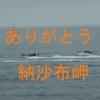 北海道ツー 7日目 ありがとう納沙布岬から落石駅へ ^^!