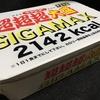 ペヤング ソースやきそば 超超超大盛 GIGAMAX ようやく九州でも・・・・