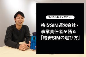 【スペシャルインタビュー】格安SIMの超有名比較サイト事業責任者が語る「格安SIMの選び方」
