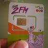 【安い/本当におすすめ】sim2Flyを試してみた【海外でスマホで安くネットする方法】