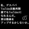 動画を上げた時点でYouTuber。デスパパYouTube再始動!テーマは「好きにやらせていただきます」