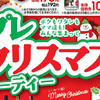 デザイン コピーワーク タイトル プレクリスマスパーティー イオン 12月15日号
