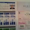 キムラユニティ(9368)から9月権利のお米券が届いております☺️