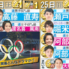【マターリ】東京2020オリンピック総合☆1