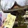 2016年の締め詣でその1 京都・東福寺&勝林寺