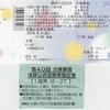 浅草公会堂にて「台東薪能」鑑賞