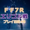 【FF7リメイク】ハード攻略のカギは『いのるマテリア』を装備しろ!エリゴルの倒し方・攻略#10【FF7R】