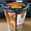 久留米のとんこつラーメンの名店「大砲ラーメン」のカップ麺、黒とんこつ YOBIMODOSHI BLACK を頂いた! #グルメ #食べ歩き #ラーメン