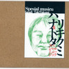 hanali & 土岐拓未「Special Musicu」発売!x!x!