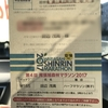 12月  3走目 「尾張旭森林ハーフマラソン」