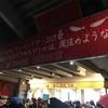 今日武道館で見たのは明日もがんばるための音楽