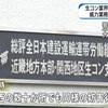 【平成のサヨク除菌】関西生コンから一挙に16人タイーホwww【極左暴力集団一掃】