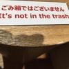 世にも珍奇な、英語標識 その1