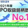 IPO当たらない人へ 半年で当たった その方法をさらしてみる