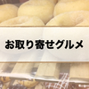 【ヒルナンデス】大ヨコヤマ物産展!お取り寄せグルメ&おみやげ(12/8)