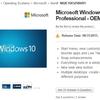 Windows 10 DSP版は8月31日発売?