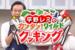 【金粉ボーボー】平野レミのカンタン!ワイルドクッキング動画が想像以上にすごかった