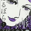 『ばるぼら』あらすじ・ネタバレ解説 手塚治虫の芸術論~