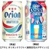 アサヒビール『オリオンドラフト<夏季限定花火デザイン>』数量限定新発売