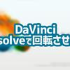 DaVinci Resolve 12で回転させるには