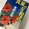 小説日和『真夏の方程式』(著:東野 圭吾)