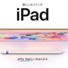 2018年新型iPad発表!先代とiPad Proとの違い・買うべきかまとめ!!