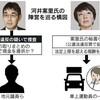 河井前法相、立件視野に協議 案里氏選挙巡る買収疑惑 - 日本経済新聞(2020年5月13日)