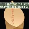 【写真】会津 絵ろうそくまつり2020。SNSの絶景ショット集めてみた。鶴ヶ城公園、御薬園、七日町通り
