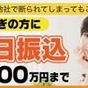 ELUAエルアは東京都新宿区北町7-13の闇金です。