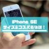 【コスパ最強?】iPhone8やXもいいけど iPhone SEもいいよってオハナシ。【格安SIMとの相性◎】