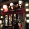 初の横浜家系! 麺屋けんゆう 中野新橋店