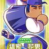 【サクセス・パワプロ2018】福家 花男(三塁手)②【パワナンバー・画像ファイル】
