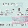リレーつばめ56号 指定券(グリーン)