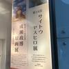 2020年3月11日(水)/松屋銀座/アートコンプレックス・センター/佐藤美術館/他
