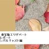 〈2019年東宝版エリザベート〉観劇レポート②キャスト編