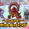 サファリやコンペ、ガンテツが入手可能!幻のポケモンゲットチャレンジキャンペーン!