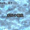 Mov.37 未明の離脱(3)