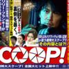 映画【SCOOP!】の口コミ・感想・評価・レビューを集めました!!
