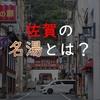 佐賀県の名湯と長崎本線で出会ったおじいさんとの会話