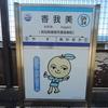 シリーズ土佐の駅(126)香我美駅(土佐くろしお鉄道ごめん・なはり線)