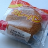 カレーパン(ヤマザキ・山崎製パン)を食べました~【ゆる食レビュー51】