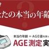【残席3】AGE(糖化度)測定付きランチ会