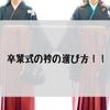 卒業式の袴の選び方を詳しく解説!!